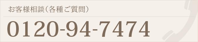 0120-94-7474