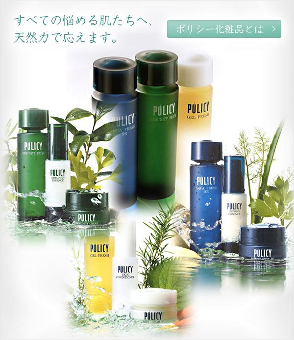 「天然力」のポリシー化粧品