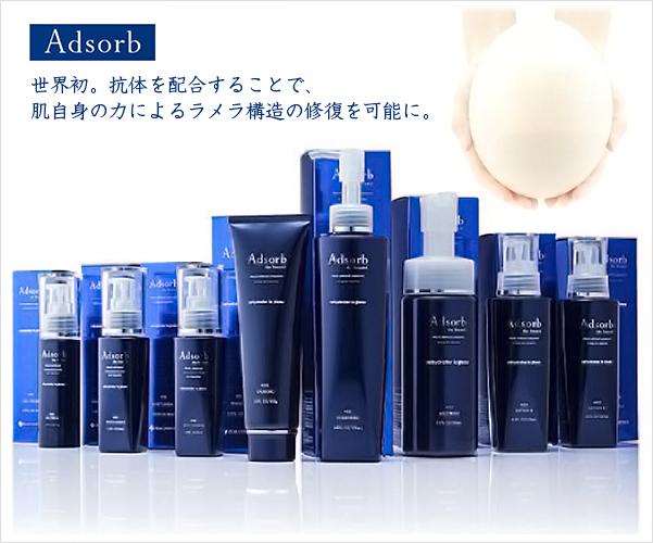 ダチョウ卵黄抽出液配合の基礎化粧品シリーズ adsorb(アドソーブ)