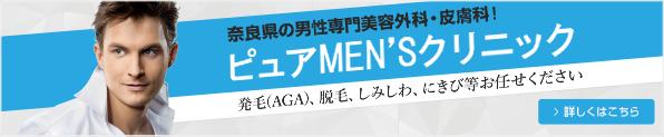 ピュアMEN'Sクリニック3/28(水)グランドオープン!