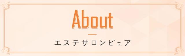 About エステサロンピュア