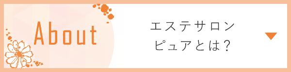About エステサロンピュアとは