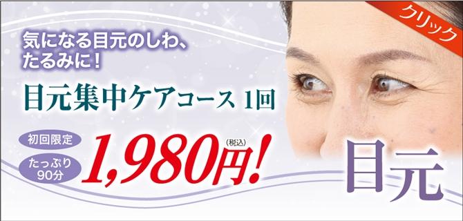 目元しわの悩み集中ケア1980円 美顔専門美容エステサロンピュア奈良