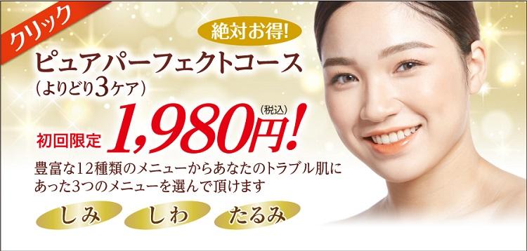 お顔のしみしわたるみお肌トラブル3ケア体験 フェイスライン美顔専門美容エステサロンピュア奈良