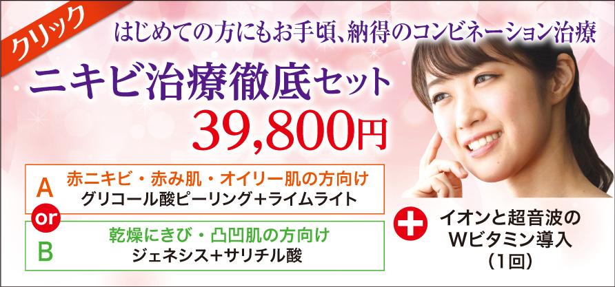 にきび治療 美容外科ピュアメディカルクリニック奈良橿原王寺