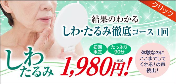 しわたるみ改善ケア フェイシャル専門美容エステサロンピュア奈良