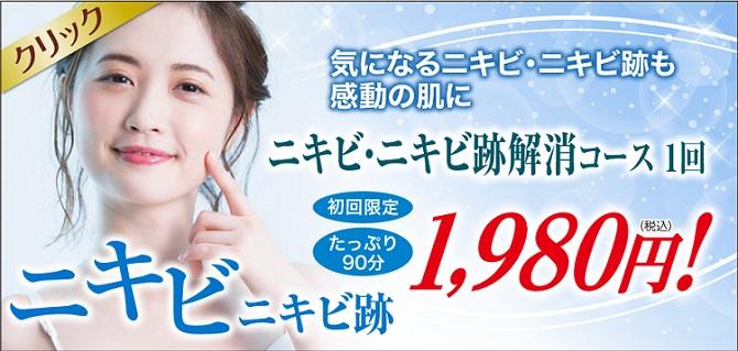 にきびニキビ跡のお悩み解消ケア 美顔専門美容エステサロンピュア奈良