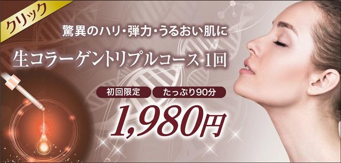 フェース生コラーゲンコース フェイシャル美顔専門美容エステサロンピュア奈良