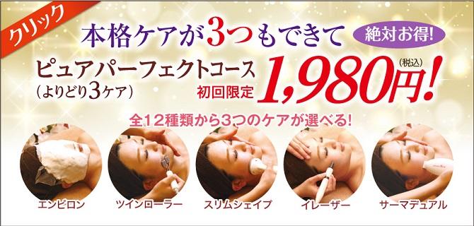 しみしわたるみ3ケア体験1980円 美顔専門美容エステサロンピュア奈良