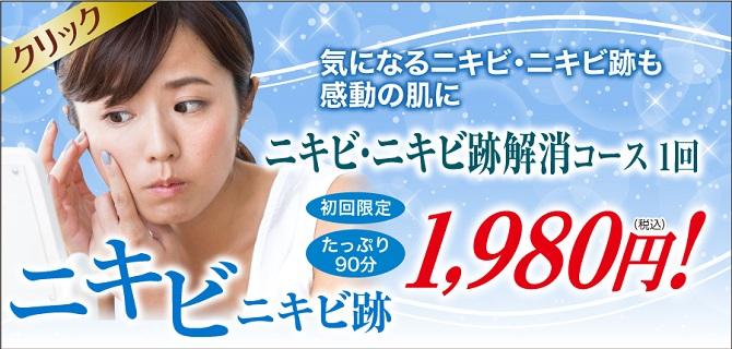にきびニキビ跡解消ケア 美顔専門美容エステサロンピュア奈良