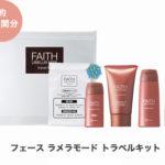 ピュア王寺店 FAITH(フェース)トラベルキット フェイシャル専門エステピュア奈良