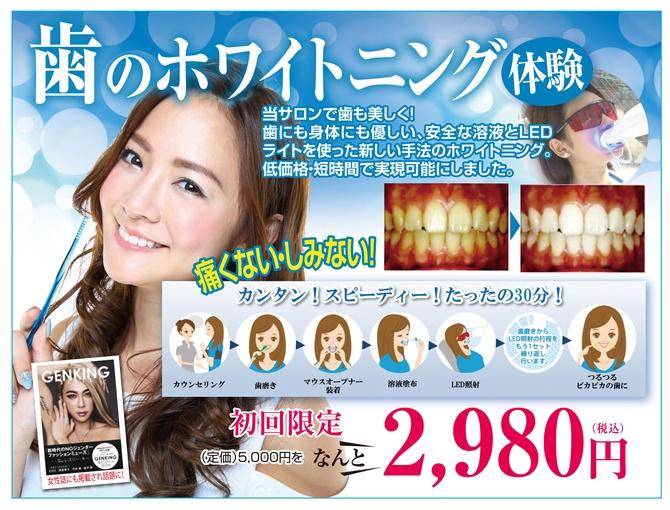 歯の美白ホワイトニング 美顔専門エステサロンピュア奈良