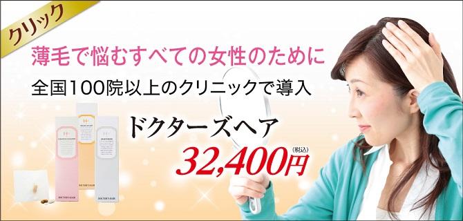 女性の薄毛発毛治療ドクターズヘア 美容外科ピュアメディカルクリニック奈良西大寺橿原王寺院