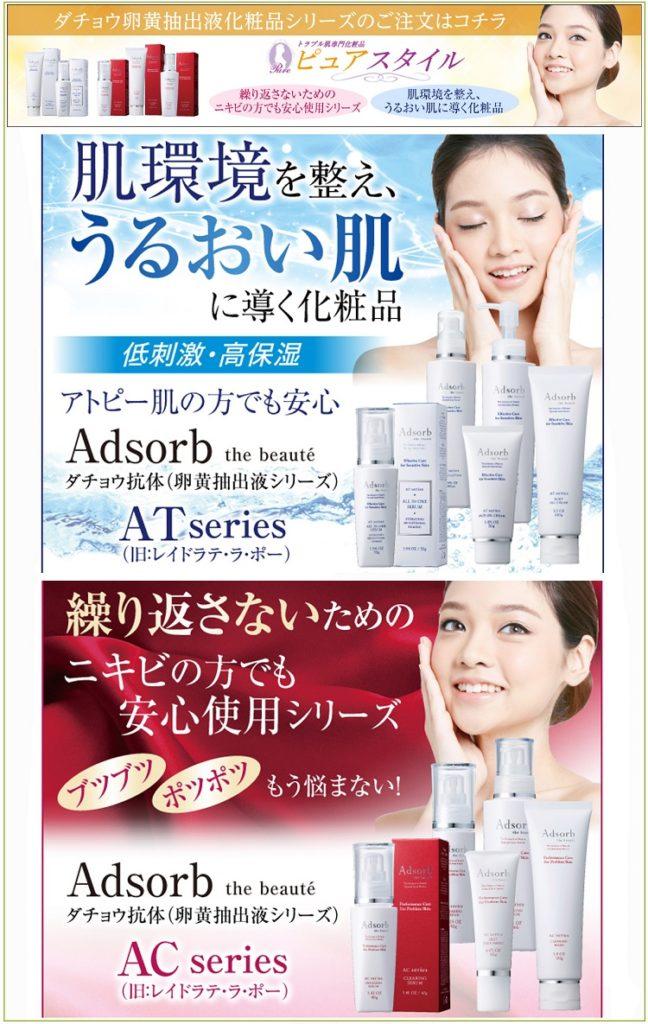 アトピーニキビ肌美容液アドソーブ|ダチョウ抗体配合 美容外科ピュアメディカルクリニック