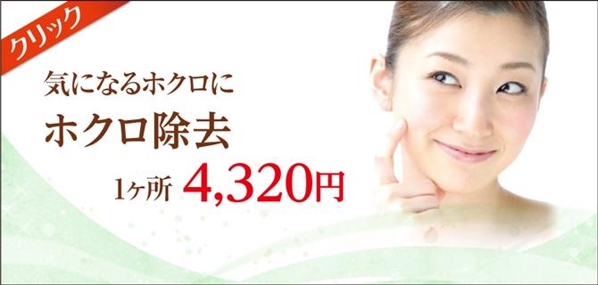 お顔身体のほくろ取り  美容外科ピュアメディカルクリニック奈良西大寺王寺橿原3院