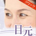 目元しわ集中ケア1980円 フェイシャル専門エステピュア奈良