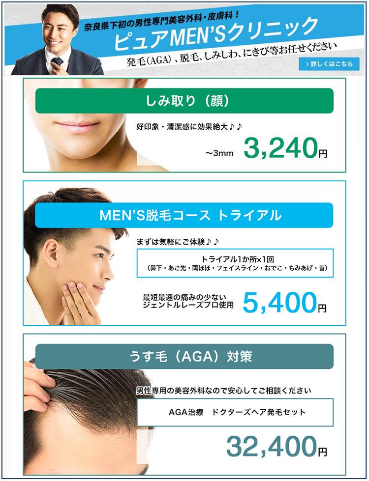 脱毛薄毛AGAなど 男性専門美容外科ピュアメンズクリニック奈良