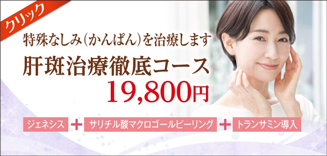 肝斑治療 美容外科皮膚科ピュアメディカルクリニック奈良西大寺橿原王寺3院