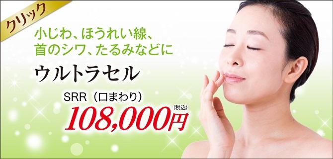 しわたるみ治療ウルトラセル 美容外科皮膚科ピュアメディカルクリニック奈良橿原王寺