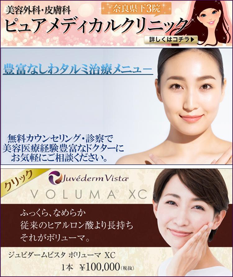 ボリューマは長持ち新しいヒアルロン酸|美容外科ピュアメディカルクリニック奈良西大寺橿原王寺3院