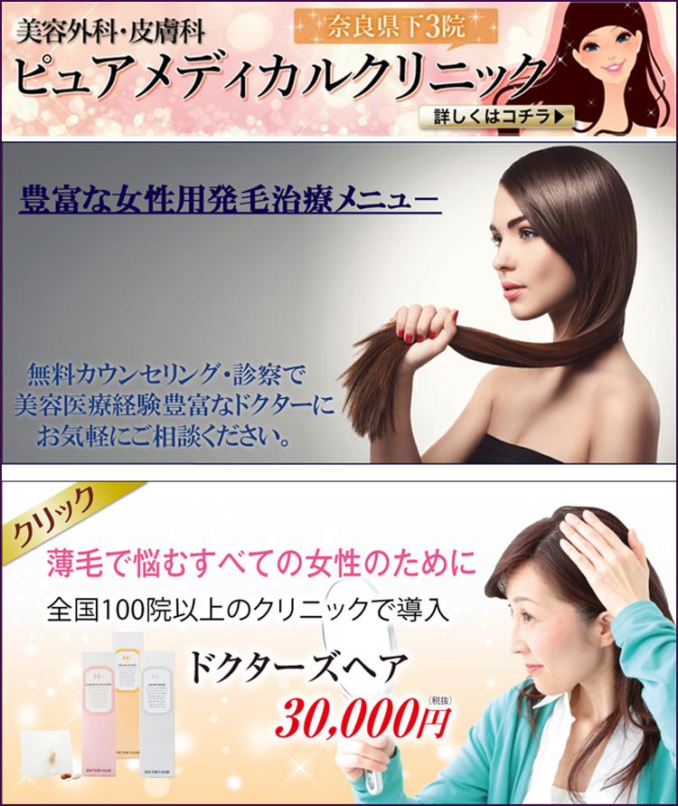 女性の薄毛発毛治療ドクターズヘア|美容外科ピュアメディカルクリニック奈良西大寺橿原王寺院