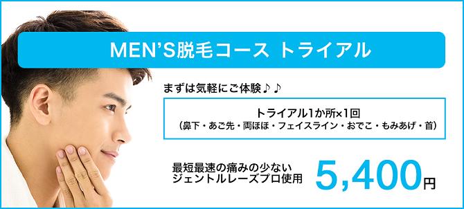 ひげ脱毛はお任せ下さい 男性専門美容外科ピュアメンズクリニック奈良