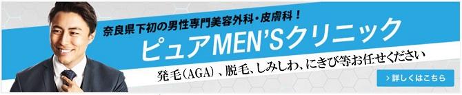 発毛(AGA)脱毛しみニキビ等のお悩み 男性専門美容外科ピュアメンズクリニック奈良