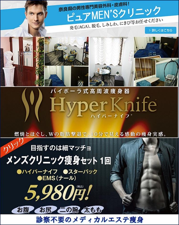 メディカル痩身ダイエットで引締めスリムなボディ体型|男性専門美容外科ピュアメンズクリニック奈良