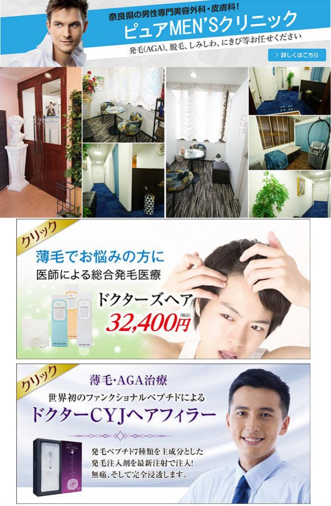 薄毛AGA発毛抜け毛治療 男性専門美容外科ピュアメンズクリニック奈良
