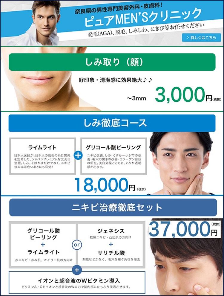 お顔のシミ取りニキビ治療 男性専門美容外科ピュアメンズクリニック奈良