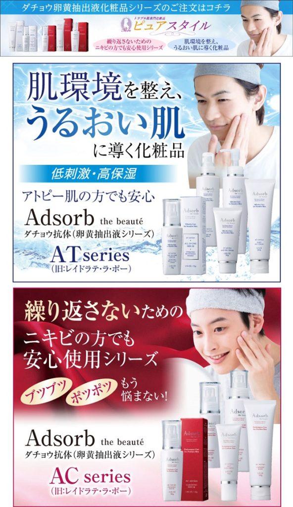 アトピーニキビ肌美容液アドソーブ|ダチョウ抗体配合 男性専門美容外科皮膚科ピュアメンズクリニック奈良