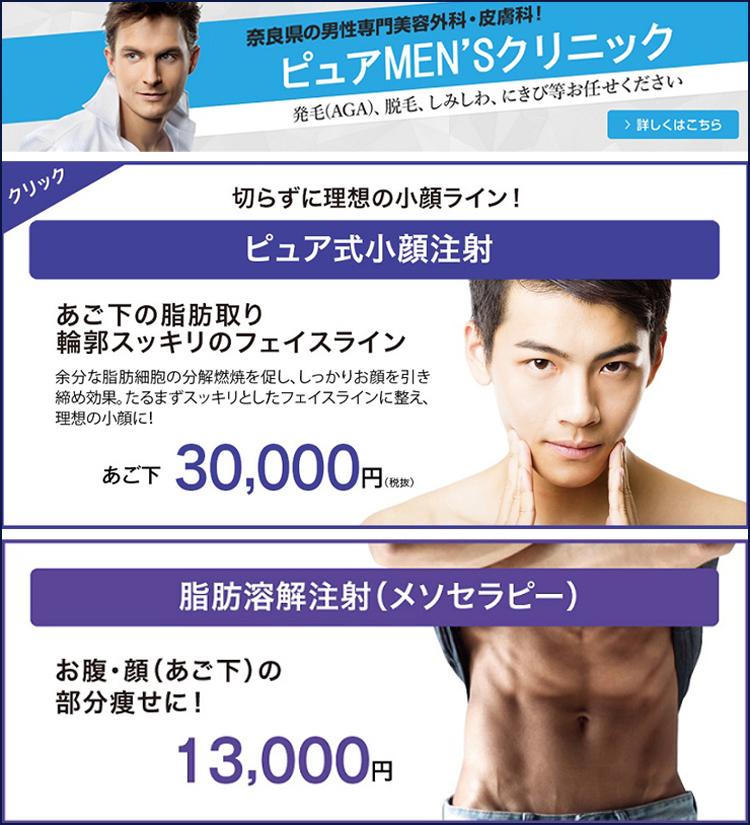 メディカル痩身ダイエットでスリムな体型|男性専門美容外科ピュアメンズクリニック奈良