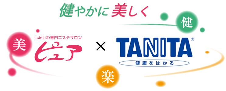 女性専用ピュアフィットネス タニタサポートジム運動 奈良