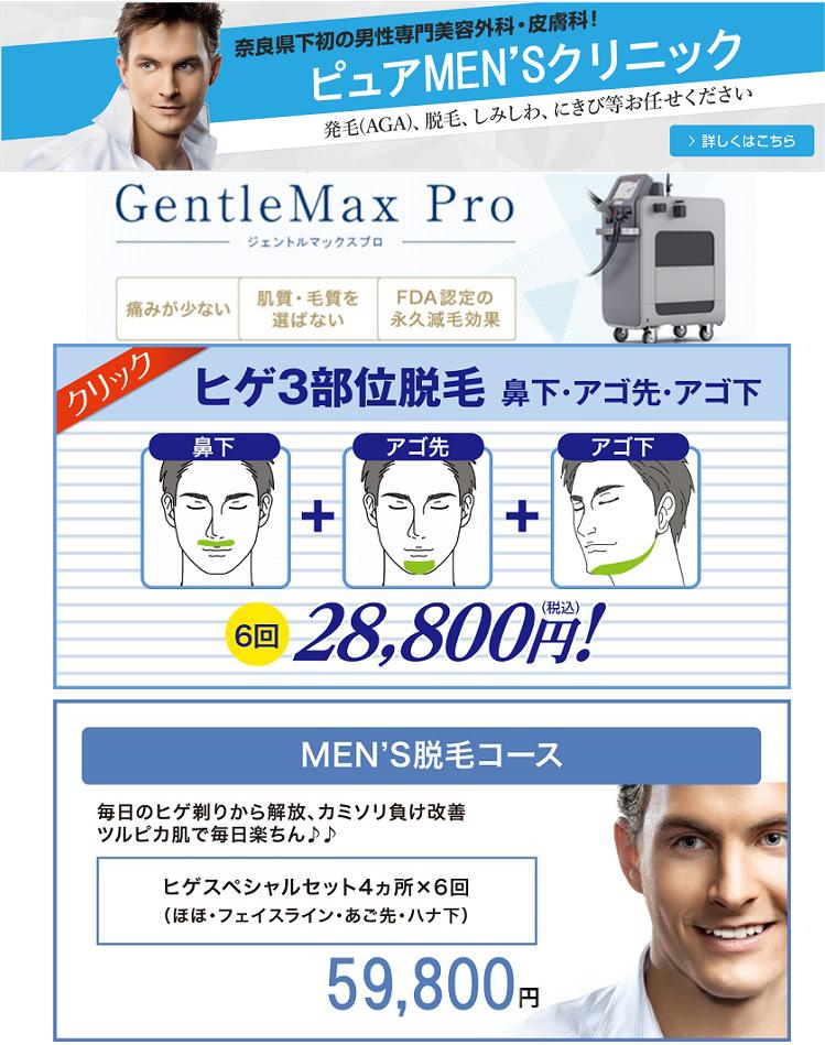 ひげやひざ下全身レーザーVIO脱毛ほどほどからツルツルまでデザイン対応 男性専門美容外科ピュアメンズクリニック奈良