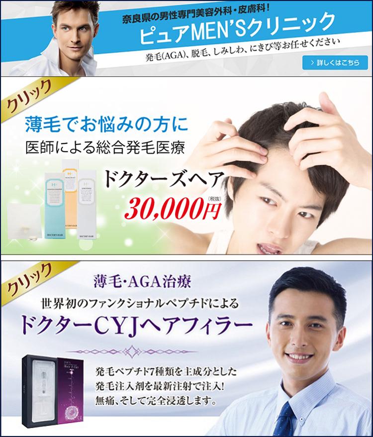 薄毛AGA発毛抜け毛治療で口コミ評判|男性専門美容外科ピュアメンズクリニック奈良