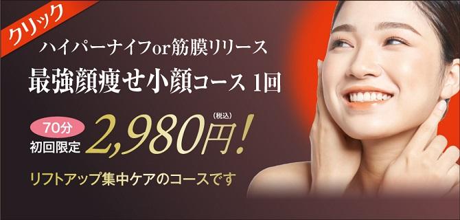 ハイパーナイフ・筋膜リリース顔瘦せリフトアップ小顔コース 痩身専門エステピュアスリム奈良