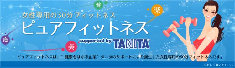 女性専用ピュアフィットネス|タニタサポート運動ジム 奈良