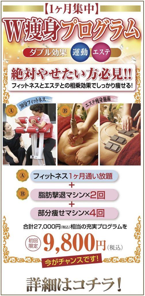 女性専用痩せるダイエットジム ピュアフィットネス奈良学園前田原本