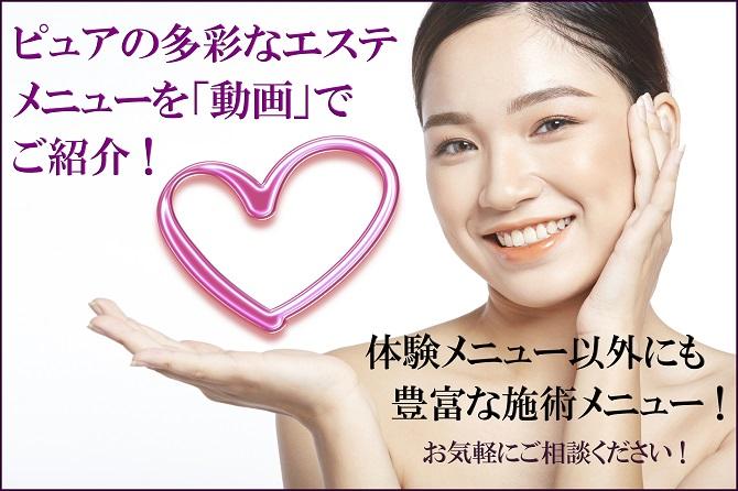 美顔専門エステサロンピュア奈良の施術メニューを動画で紹介