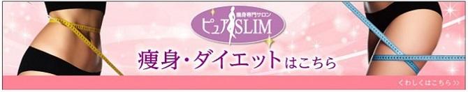 痩身専門エステピュアスリム奈良