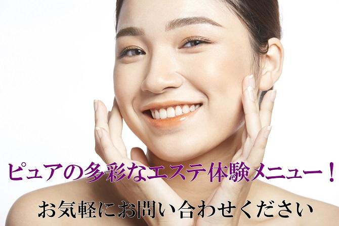 美顔専門エステサロンピュア奈良 評判の多彩な体験メニュー