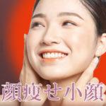 最強 顔痩せ小顔タルミ対策リフトアップコース