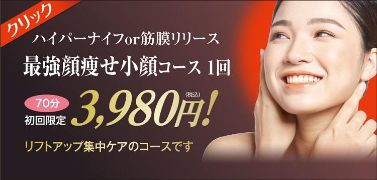 顔痩せリフトアップ小顔コース 美顔専門美容エステサロンピュア奈良