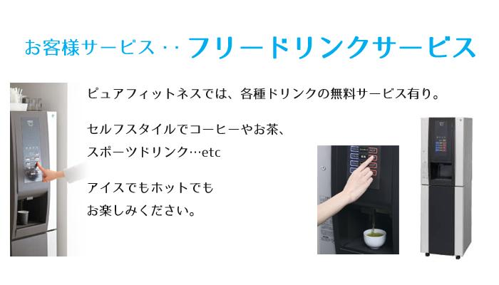 女性専用ジム ピュアフィットネス学園前・田原本店