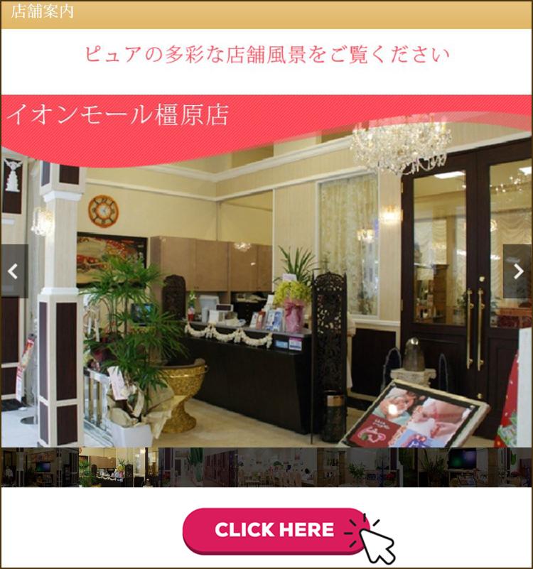 ピュア店舗紹介 フェイシャル専門エステピュアサロンピュア奈良
