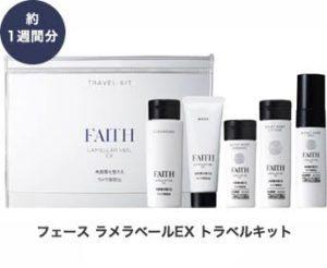 FAITH ラメラベールEX エステサロンピュア奈良