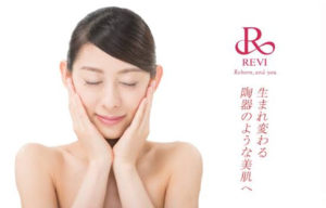 REVI ホワイト美人 エステサロンピュア奈良