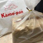 Kame-pan🍞🍞差し入れ😍ピュア田原本店