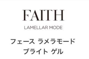 FAITH ラメラモード ブライトゲル エステサロンピュア奈良