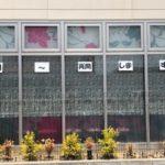 6月から再開します!ピュアフィットネス田原本店・学園前駅店
